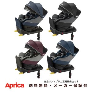 【Apricaアップリカ正規販売店】☆☆☆クルリラプラスISO-FIX(Cururila+ ISOF...