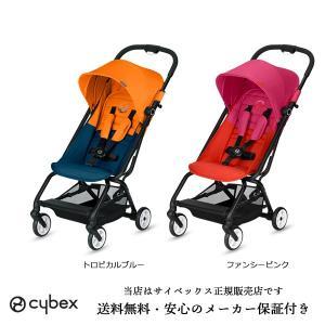 【cybexサイベックス正規販売店】2年保証付 イージーS(EEZY S)※カラー選択 (ベビーカー/ストローラー)|baby21proshop