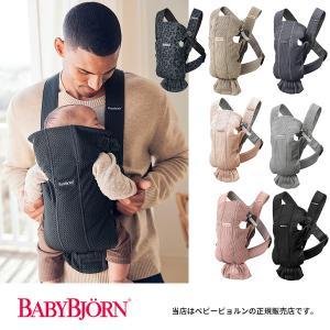 【BabyBjornベビービョルン正規販売店】ベビーキャリアミニAIRメッシュ(BABY CARRIER MINI)※色選択 【抱っこ紐・おんぶ紐】|baby21proshop