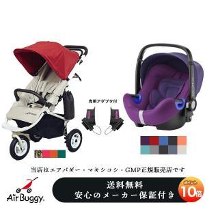 【AirBuggy/Britaxブリタックス正規販売店】エアバギーココプレミア+ベビーセーフi-SIZE+アダプター※色選択|baby21proshop