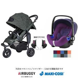 【AirBuggy/Britaxブリタックス正規販売店】エアバギーココブレーキEXグラデーションカモ+ベビーセーフi-SIZE+アダプター|baby21proshop