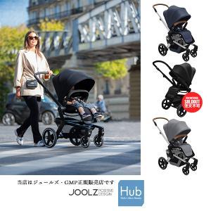 永久保証付 【ジュールズ・GMP正規販売店】Joolz HUB ジュールズ ハブ(新生児)|baby21proshop