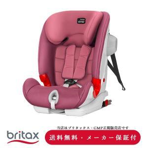 【Britaxブリタックス・GMP正規販売店】 チャイルドシート アドバンサフィックス3SICT ADVANSAFIX3SICT(ワインローズ WINE ROSE) [アドヴァンサ] BRX30369 baby21proshop