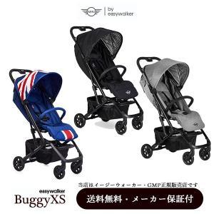 【イージーウォーカー・GMP正規販売店】イージーウォーカーバギーXS(MINI by easywalker BuggyXS)  新生児(0歳)から使えるベビーカー|baby21proshop