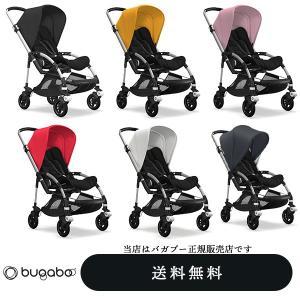 カップホルダー付【bugabooバガブー正規販売店】bee5+/ビー5+ シルバーフレーム(自立スタンド付)+スタイルセット(ブラック)+コアキャノピー(色選択)|baby21proshop