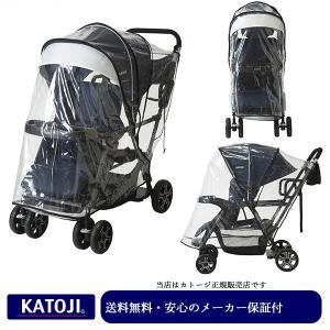 【KATOJI カトージ正規販売店】 ベビーカー二人でゴー専用レインカバー 通気性のよい穴あき