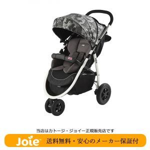 【KATOJI カトージ正規販売店】 joie(ジョイー)ライトトラックスエア(カモフラ) クッショ...