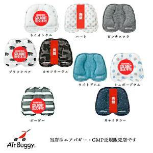 【エアバギー(AirBuggy)・GMP正規販売店】 ダクロンフレッシュヘッドサポート 【ベビーカー用マット】|baby21proshop