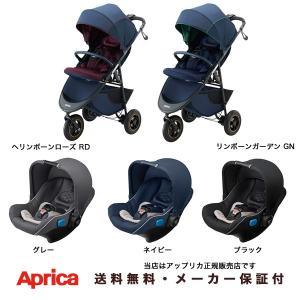 今なら保護シート付【Apricaアップリカ正規販売店】スムーヴスマートブレーキAB(SMOOOVE SMARTBRAKE AB)トラベルセット(ベビーカー+シート+ISO-FIX+アダプタ)|baby21proshop