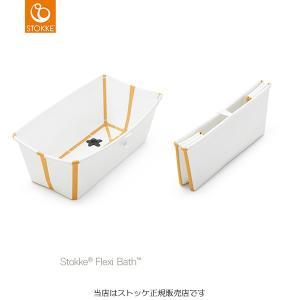【STOKKEストッケ正規販売店】フレキシバス 沐浴ベビーバス(おふろ)532008 (ホワイトイエロー)|baby21proshop