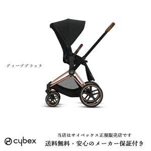 【全国送料無料】【cybexサイベックス正規販売店】プリアムシートパック(選択)※本商品はシートパッックのみです。フレームは別売となります。|baby21proshop