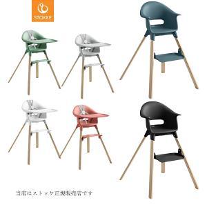 【STOKKEストッケ正規販売店】ストッケクリック(選べる4色)STOKKE CLIKK ハイチェア・トレイ付(6ヶ月から3歳ごろまで)|baby21proshop