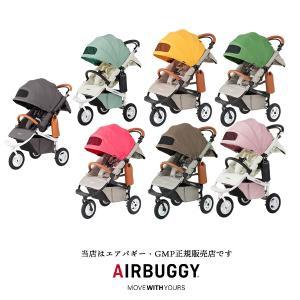 【エアバギー・GMP正規販売店】エアバギーココブレーキEXフロムバース2020新色新生児COCOBr...