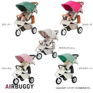 【エアバギー・GMP正規販売店】エアバギーココプレミアフロムバース2020新色 AirBuggyCOCOPremireFromBirth新生児|baby21proshop