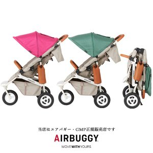 【エアバギー・GMP正規販売店】エアバギーココプレミアフロムバース2020新色 AirBuggyCOCOPremireFromBirth新生児|baby21proshop|03