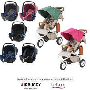 【Airbuggy/Britax・GMP正規販売店】エアバギーココプレミアフロムバース2020新色+...
