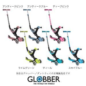 【GLOBBER/DADWAY正規販売店】 ゴーアップ 子供用キックボード・キックスケーター|baby21proshop