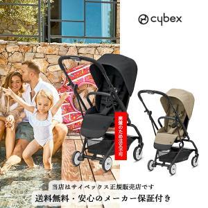 純正カップホルダー サービス サイベックス(cybex)イージーSツイスト2(EEZY S TWIST2) 360度回転ベビーカー・ストローラー|baby21proshop