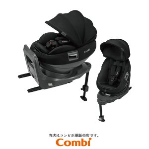 コンビホワイトレーベルTHE S plus ISOFIXエッグショックZB-750ブラック Combi THEエス ISO-FIXベビーシート/チャイルドシート/新生児|baby21proshop