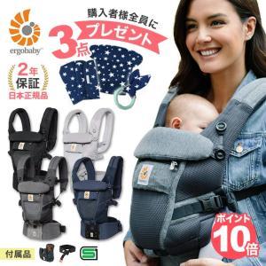 エルゴ メッシュ アダプト 新生児 抱っこ紐 おすすめ クールエア 豪華特典付き 日本正規品