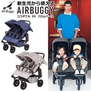 【日本正規品 代引・送料無料】新生児用ベビーカー エアバギー ココ ダブル EX フロムバース