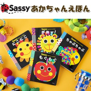 【メール便OK♪】【sassy(サッシー)】あかちゃんえほん にこにこ がおー! ちゃぷちゃぷ もぐもぐ