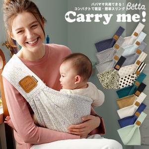 新作 ベッタ Betta キャリーミー  スリング  抱っこ紐 日本製 はじめてでも安心。コンパクトで簡単な抱っこひも babyalice