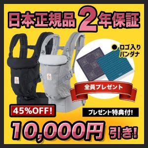 エルゴベビー ADAPT(アダプト) ブラック / パールグレー【選べる特典+ポイント5倍】