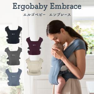 エルゴベビー ニューボーンキャリア エンブレース(Ergobaby EMBRACE)【日本正規品 おんぶ 抱っこ紐 誕生日 プレゼント ギフト】|babyalice