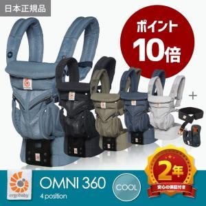 エルゴ オムニ メッシュ 抱っこ紐 最新型!OMNI360/クールエア 2019 babyalice