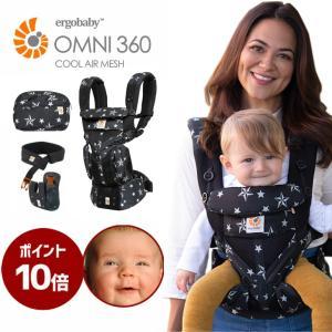 エルゴ エルゴベビー オムニ360 Ergobaby OMNI ブラックスター 抱っこひも 抱っこ紐 おんぶひも 赤ちゃん|babyalice
