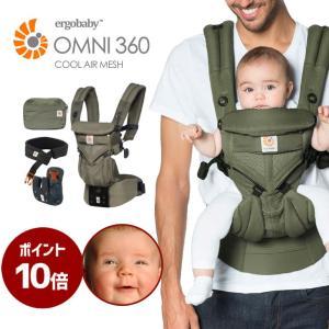 最新 エルゴ 抱っこ紐 Ergobaby(エルゴベビー)OMNI360 cool air/クールエア カーキ|babyalice