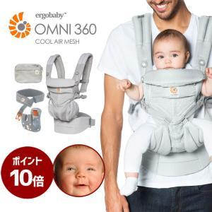 最新 エルゴ 抱っこ紐 Ergobaby(エルゴベビー)OMNI360 cool air/クールエア...