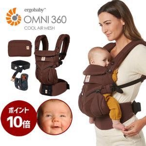 エルゴ エルゴベビー オムニ360 Ergonbaby OMNI クールエア ダークブラウン 抱っこひも 抱っこ紐 おんぶひも 赤ちゃん babyalice