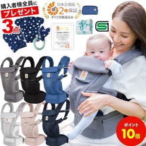 最新作 エルゴ 抱っこ紐 新生児 オムニ ブリーズ Ergobaby OMNI breeze 抱っこ紐 赤ちゃん 抱っこひも  おんぶひも 2年保証 無料ラッピング|babyalice