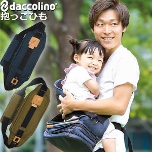 daccolino ダッコリーノ ベーシック 抱っこひも 抱っこ紐 だっこひも ベビーキャリー ボディバッグ パパバッグ 子育て イクメン 日本製 babyalice
