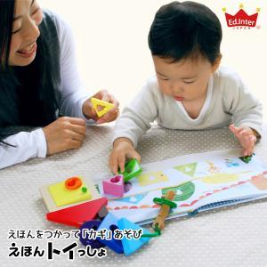 エド・インター Ed.Inter  チーズくんとふしぎなかぎ  知育玩具 布絵本 布えほん 布おもちゃ ままごと 読み聞かせ 誕生日 出産祝い お祝い|babyalice