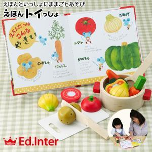 エド・インター Ed.Inter  チーズくんのおいしいスープ  知育玩具 布絵本 布えほん 布おもちゃ ままごと 読み聞かせ 誕生日 出産祝い お祝い|babyalice