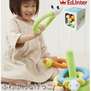エド・インター Ed.Inter  ふわふわなげっこ 知育玩具 わなげ 布おもちゃ ふわふわトーイ 誕生日 出産祝い|babyalice