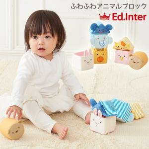 エド・インター Ed.Inter  ふわふわアニマルブロック 知育玩具  積み木 きせかえ 布おもちゃ  誕生日 出産祝い お祝い ベビー キッズ|babyalice