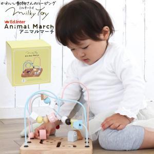 エド・インター Ed.Inter  アニマルマーチ Animal March 知育玩具 木製玩具 木のおもちゃ ルーピング ビーズ 積み木 誕生日 出産祝い|babyalice