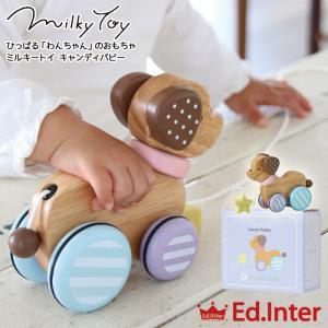 エド・インター Ed.Inter  キャンディパピー  知育玩具 木製玩具 木のおもちゃ プルトイ 積み木 犬 誕生日 出産祝い  ベビー キッズ プレゼント ギフト 手押し車|babyalice