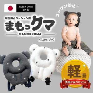 ブランド:Esmeralda(エスメラルダ) 商品名:転倒防止クッション・まもっクマ まもっくま 待...