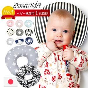 【 メール便無料】Esmeralda エスメラルダ ドーナツ枕 【日本製】 赤ちゃん 頭の形が良くな...