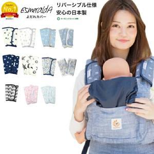 【メール便送料無料】Esmeralda(エスメラルダ) サッキングパッド よだれカバー エルゴ 抱っこ紐 よだれパッド ベルトカバー オムニ360 ADAPT対応 無地|babyalice