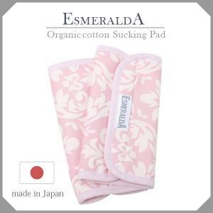 【 メール便送料無料】Esmeralda(エスメラルダ)サッキングパッド  ピンクダマスク 【日本製...