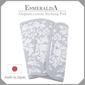 【 メール便送料無料】Esmeralda(エスメラルダ)サッキングパッド  シャトーシルバー