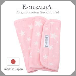 【メール便送料無料】Esmeralda(エスメラルダ)サッキングパッド ギャラクシーピンク