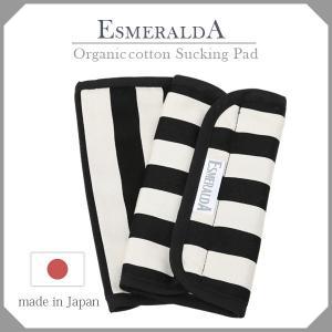 【メール便送料無料】Esmeralda(エスメラルダ)サッキングパッド ストライプボーダー
