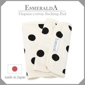 【メール便送料無料】Esmeralda(エスメラルダ)サッキングパッド ポルカドット